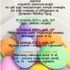 Warsztaty Wielkanocne w Wohyniu